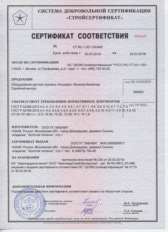 Стройсертификация кострома техусловия порошковая окраска сертификация